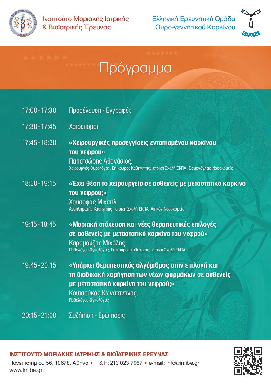 Invitation_Kidney_2